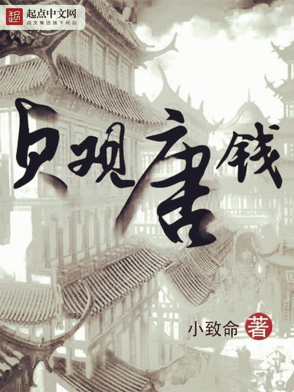 贞观唐钱无弹窗小说 钱欢王汉完整版完结版
