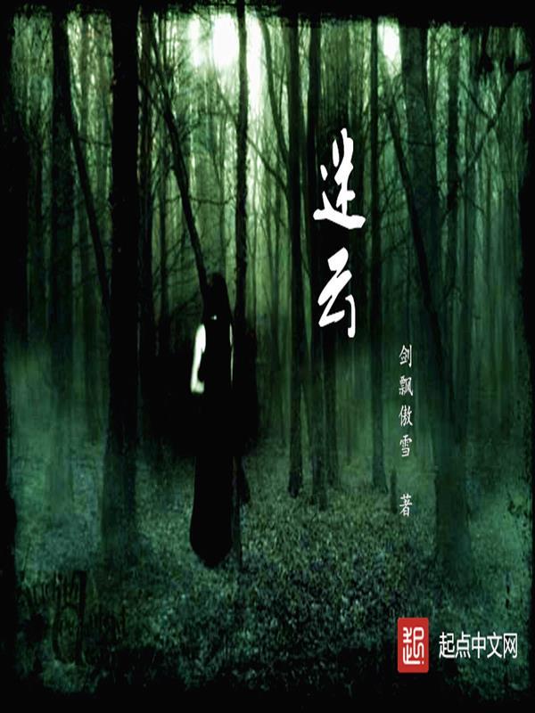 《迷云》主角张启山古董完结版章节列表最新章节