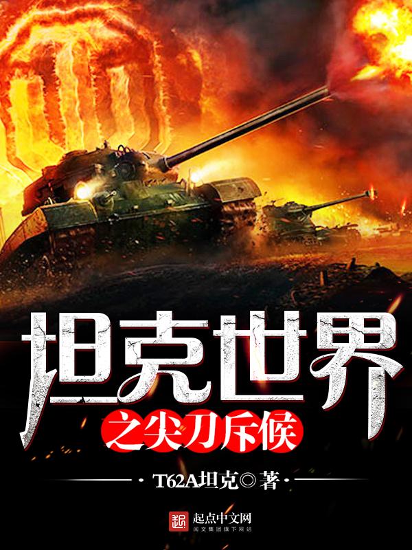 坦克世界之尖刀斥候