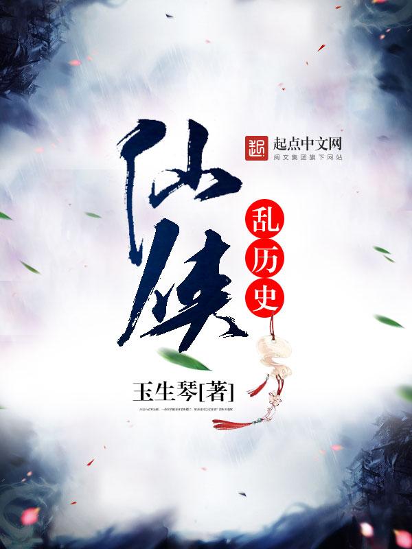 仙侠乱历史(主角玄玉王宫)全文试读小说章节目录