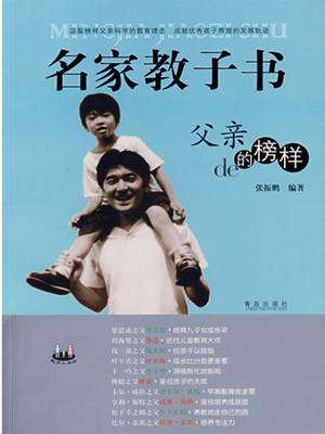 名家教子书:父亲的榜样(外国篇)完结版大结局 明白但丁完本小说