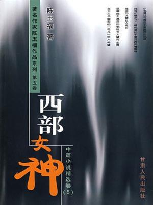 西部女神章节目录全文试读 马忠王胖子完本精彩章节大结局
