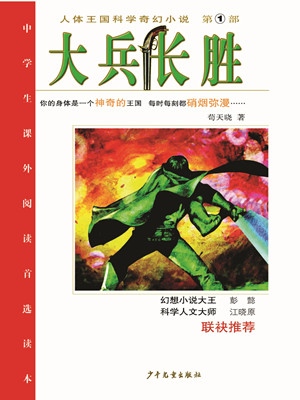 《大兵长胜》主角田田朱军完结版章节目录章节列表