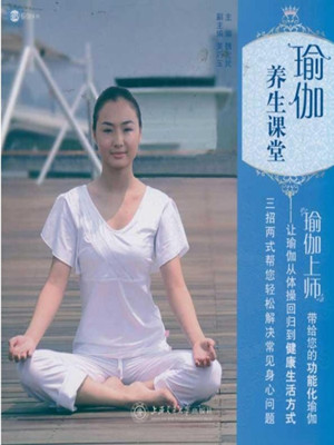 瑜伽养生课堂