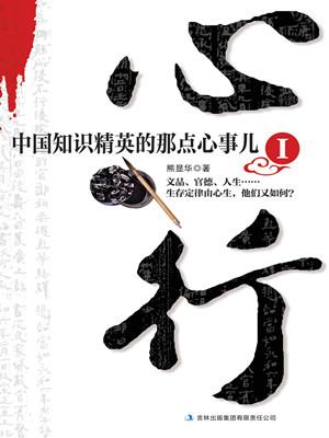 心行:中国知识精英的那点心事儿1