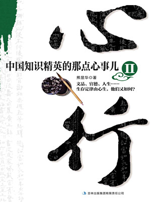 心行:中国知识精英的那点心事儿2(主角柳宗元刘禹锡)全文试读免费阅读