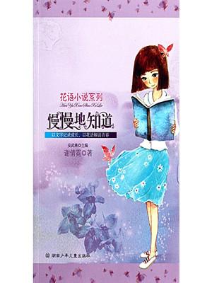 一顾慕妍小说