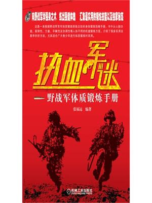 热血军迷野战军体质锻炼手册