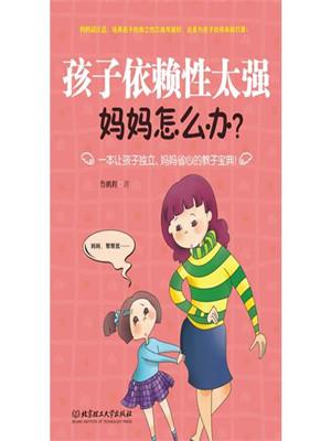 孩子依赖性太强,妈妈怎么办?