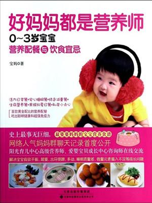 好妈妈都是营养师:0-3岁宝宝营养配餐与饮食宜忌
