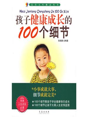 孩子健康成长的100个细节