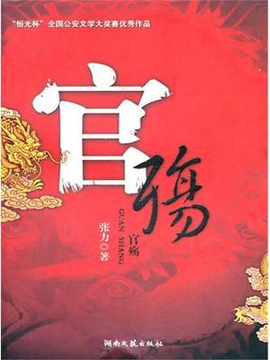 官殇精彩章节精彩阅读大结局 李吉伟杨博在线阅读大结局
