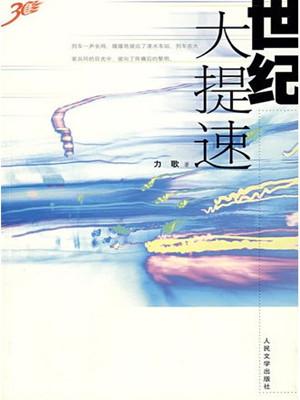焱王的小说