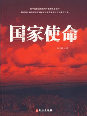 燕国风云小说