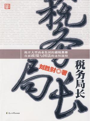 作者不语的小说