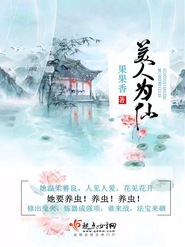 【美人为仙最新章节完整版】主角古歆陈林凡