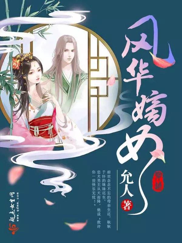 《风华嫡女》主角叶子老婆子章节目录在线试读精彩试读