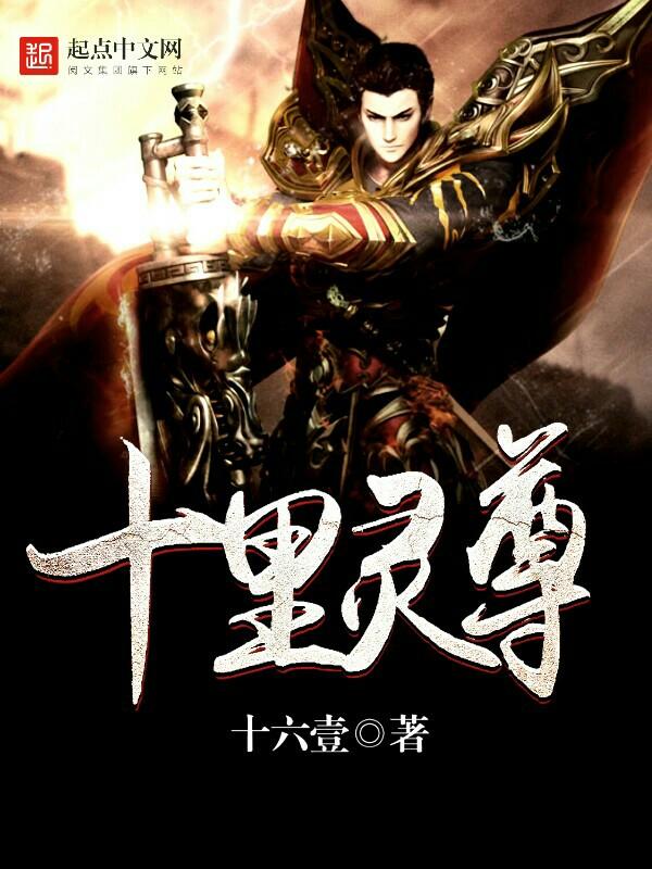 十里灵尊主角师尊林浩免费阅读大结局小说