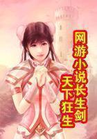 网游小说长生剑
