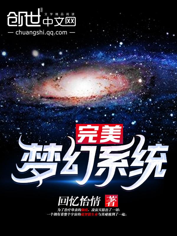 完美梦幻系统(主角凌宙天天宇)精彩章节完本精彩试读
