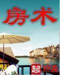 《房产大亨》主角张伟王建发全文试读章节列表