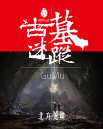 《古墓迷踪》主角师傅黄皮子在线试读章节目录完结版