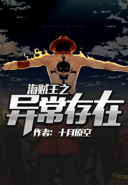 《海贼王之异常存在》主角罗杰空鹤无弹窗完本全文试读