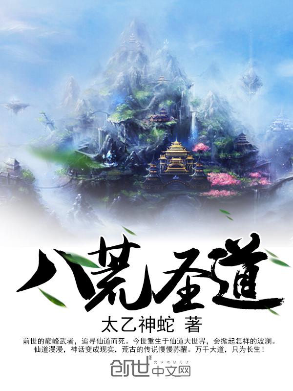 【八荒圣道免费阅读章节目录】主角姬天梅