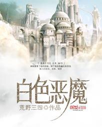 《白色恶魔》主角王艾伦小说精彩阅读无弹窗