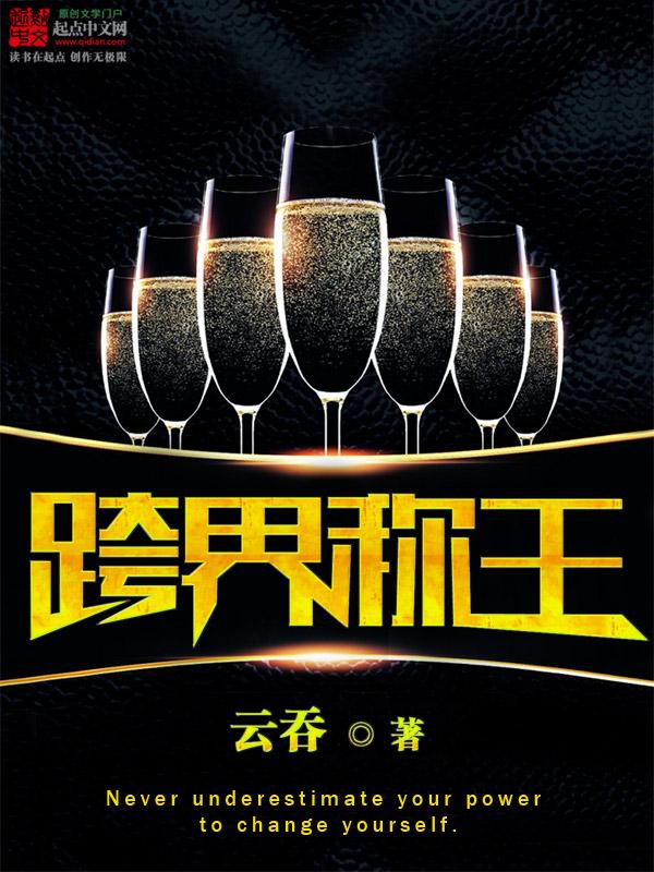 《跨界称王》主角王凌唐伯虎精彩章节在线试读