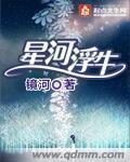 星河浮生免费试读精彩阅读 茜青青在线试读免费试读