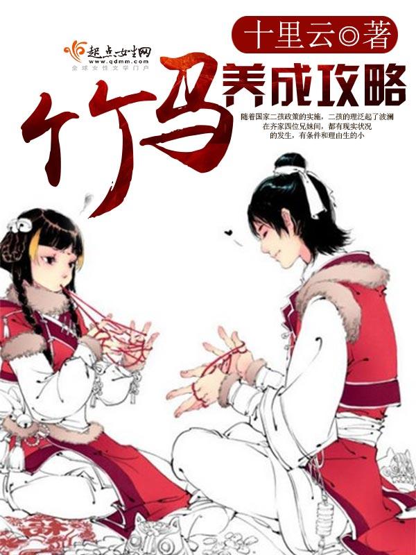 竹马养成攻略完结版完整版 冯蓉小姐免费阅读章节目录精彩阅读