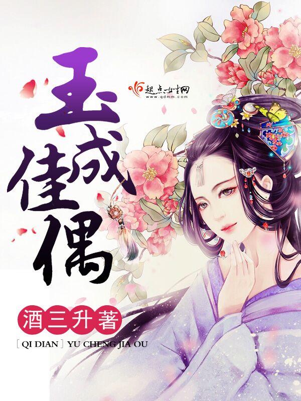 玉成佳偶精彩章节大结局小说 夏楠纪氏章节列表在线试读完整版