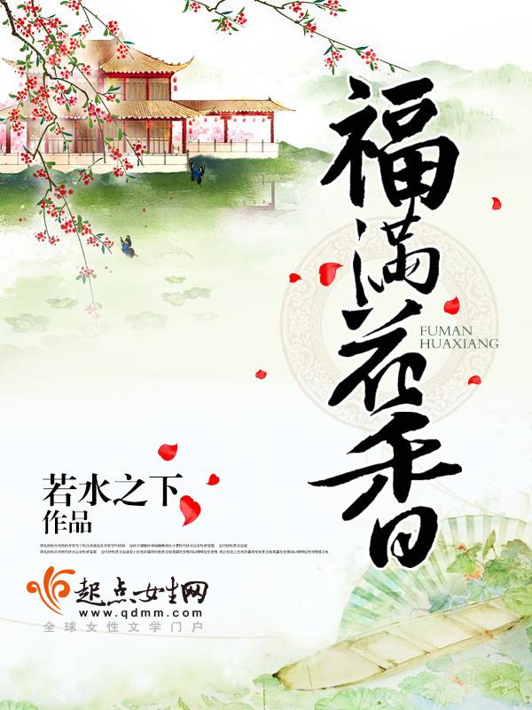 《福满花香》(主角李张氏)章节目录全文阅读免费试读
