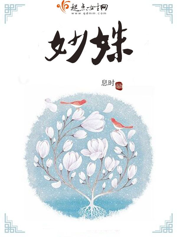 妙姝主角姜妙妙之无弹窗精彩章节