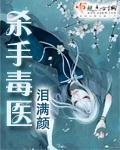 杀手毒医完本全文阅读小说 李慕枫平凡人免费试读章节列表完结版