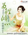《为鲤倾心》主角季云华玲章节目录在线试读