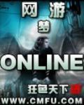 网游之梦Online