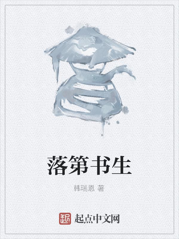 落第书生主角黄天笑武林全文阅读章节目录精彩阅读