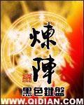 《炼阵》主角陈落修真界全文试读完结版