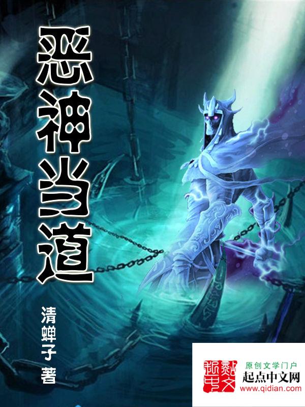 恶神当道最新章节章节列表小说 武道连完结版章节列表在线试读