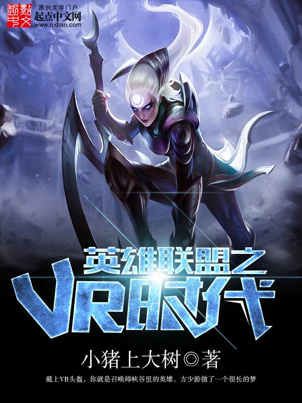 英雄联盟之VR时代