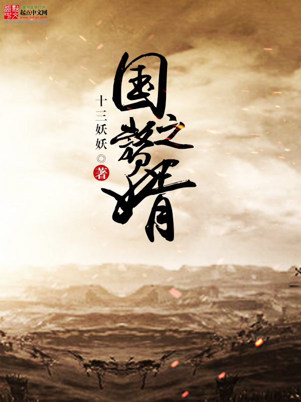 《国之赘婿》主角杨耀宗小丫头全文阅读大结局