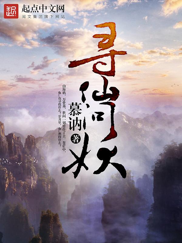 【寻仙问妖精彩试读在线阅读免费试读】主角白虎聂青