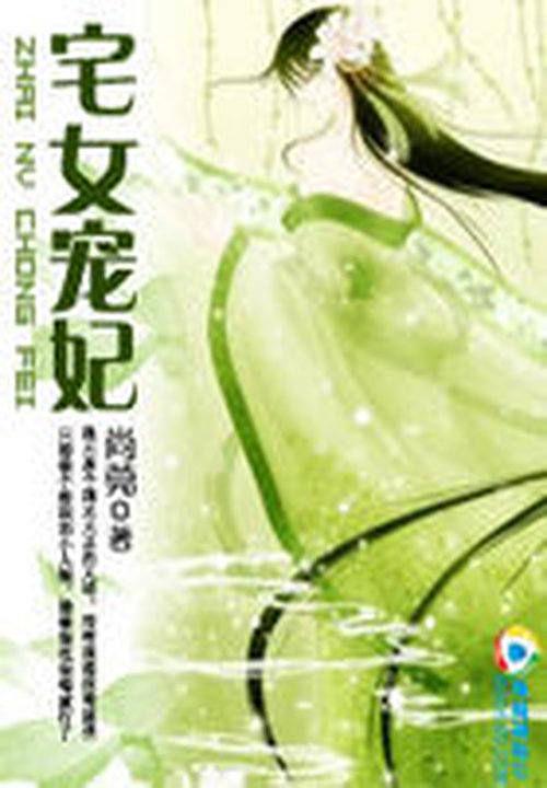 宅女宠妃完本全文阅读精彩章节 夏妞大将军完整版全文试读免费阅读