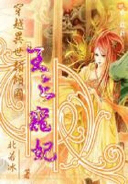 穿越异世颜倾城:王之宠妃