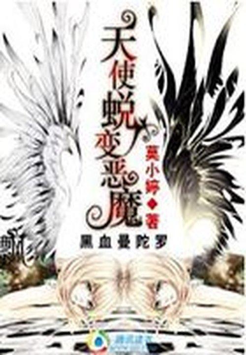 黑血曼陀罗:天使蜕变恶魔