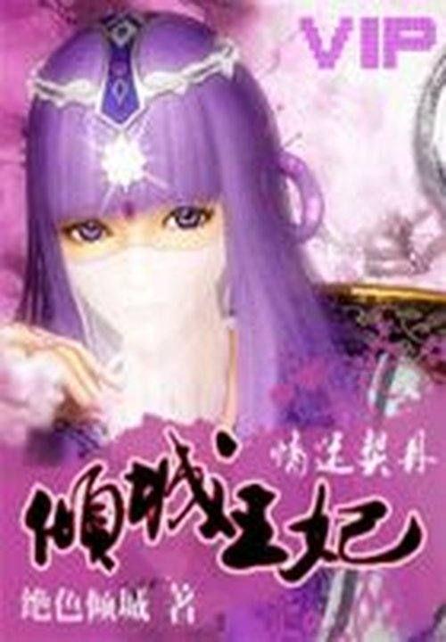 情迷契丹:倾城王妃