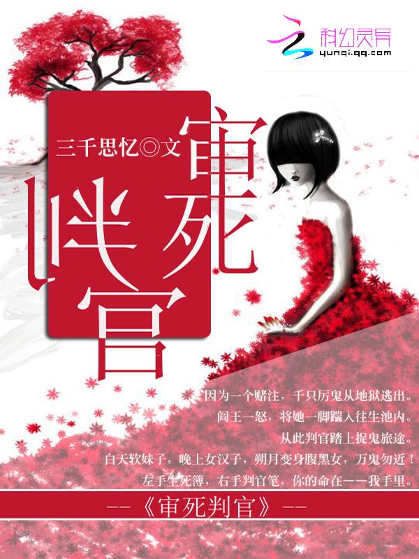 科幻中国小说
