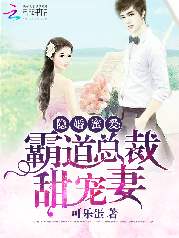 【隐婚蜜爱:霸道总裁甜宠妻免费试读大结局】主角祁洛轩祁氏